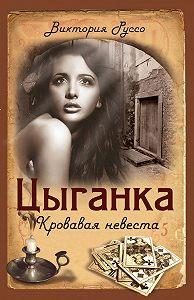 Виктория Руссо -Цыганка. Кровавая невеста