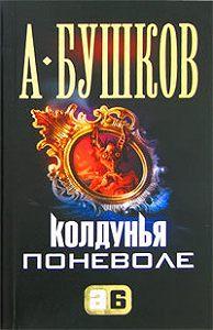 Александр Бушков -Колдунья поневоле