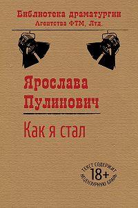 Ярослава Пулинович -Как я стал…