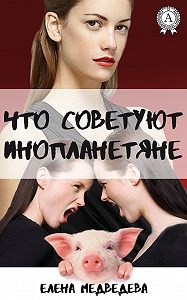 Елена Медведева -Что советуют инопланетяне