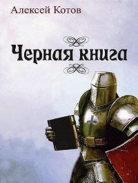 Алексей Котов -Черная книга (сборник)