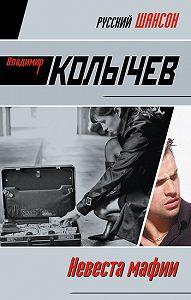 Владимир Колычев - Невеста мафии