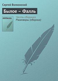 Сергей Волконский -Былое – Фалль