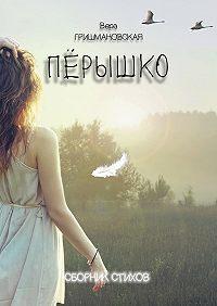 Вера Гришмановская -Пёрышко. Сборник стихов