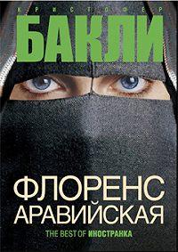 Кристофер  Бакли -Флоренс Аравийская