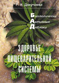 Галина Докучаева -Здоровье пищеварительной системы