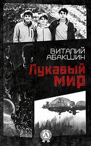 Виталий Абакшин -Лукавый мир