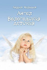 Андрей Малышев -Ангел. Вологодская детская (сборник)