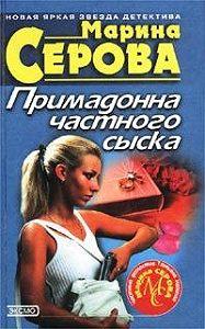 Марина Серова -Преступление в двух сериях