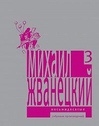 Михаил Жванецкий -Собрание произведений в пяти томах. Том 3. Восьмидесятые