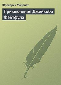 Фредерик Марриет - Приключения Джейкоба Фейтфула