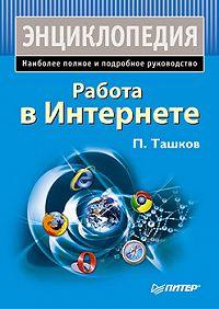 Петр Ташков -Работа в Интернете. Энциклопедия