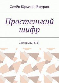 Семён Ешурин -Простенький шифр. Любовь и…КГБ!