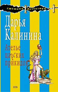 Дарья Калинина -Ателье царских прикидов