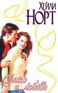 Хейли Норт -Ложь и любовь