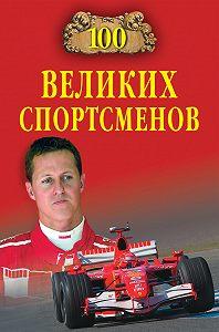 Владимир Малов -100 великих спортсменов