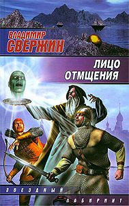 Владимир Свержин -Лицо отмщения
