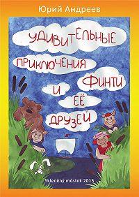 Юрий Андреев - Удивительные приключения Финти и ее друзей