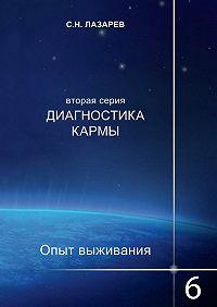 Сергей Лазарев - Диагностика кармы. Опыт выживания. Часть6