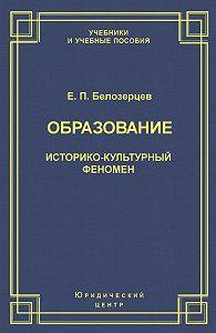 Евгений Белозерцев - Образование. Историко-культурный феномен