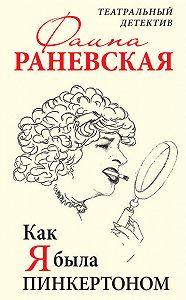 Фаина Раневская -Как я была Пинкертоном. Театральный детектив