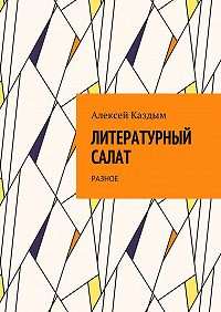 Алексей Каздым -Литературный салат. Разное