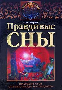 Вера Склярова - Правдивые сны. Толкование снов от Ванги, Фрейда, Нострадамуса