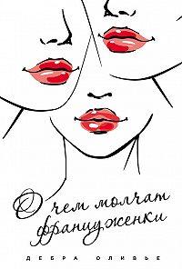 Дебра Оливье -О чем молчат француженки