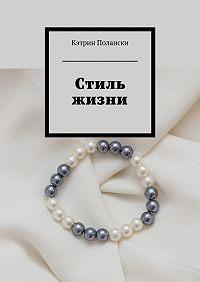 Кэтрин Полански - Стиль жизни