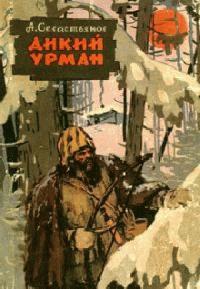 Анатолий Севастьянов -Дикий урман
