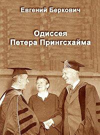 Евгений Беркович -Одиссея Петера Прингсхайма
