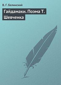 В. Г. Белинский -Гайдамаки. Поэма Т. Шевченка