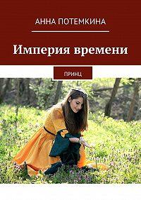 Анна Потемкина -Империя времени. Принц