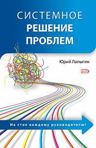 Юрий Николаевич Лапыгин -Системное решение проблем