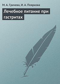 М. А. Грачева -Лечебное питание при гастритах