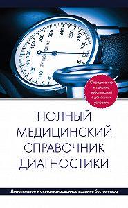 Коллектив Авторов -Полный медицинский справочник диагностики