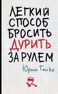 Юрий Васильевич Гейко -Легкий способ бросить дурить. За рулем