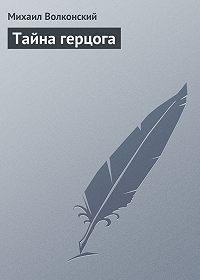 Михаил Волконский -Тайна герцога