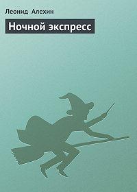 Леонид Алехин -Ночной экспресс