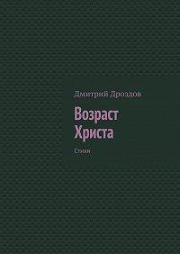 Дмитрий Дроздов -Возраст Христа. Стихи