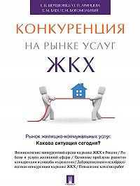 Евгений Богомольный -Конкуренция на рынке услуг ЖКХ