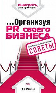 А. Н. Толкачев -...Организуя PR своего бизнеса