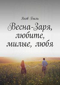 Яков Быль -Весна-Заря, любите, милые,любя