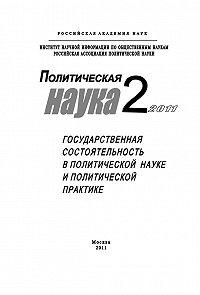 Михаил Ильин -Политическая наука №2/2011 г. Государственная состоятельность в политической науке и политической практике