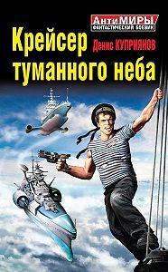 Денис Куприянов -Крейсер туманного неба