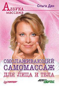 Ольга Дан -Омолаживающий самомассаж для лица и тела