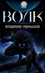 Владимир Чернышов -Волк