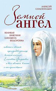 Алексей Солоницын -Земной ангел. Великая княгиня Елизавета Федоровна