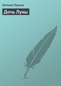 Евгений Пермяк - Дочь Луны