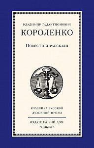 Владимир Короленко -Повести и рассказы